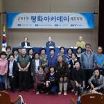 2019 YWCA 평화아카데미 제주시지역 제3강 개최
