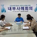 용담 2동, 통합사례관리 제공 위한 대상자 선정 회의