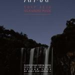 아모레퍼시픽미술관, 현대미술 프로젝트 'apmap 2019 jeju' 전시