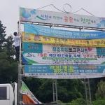 중문동, 태풍 다나스 피해대비 옥외광고물 정비점검