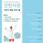 제주문화예술재단, 갓전시관 어린이 체험프로그램 운영