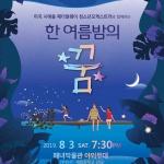 구좌청소년오케스트라, 제4회 정기연주회 개최