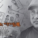 고용완 제주어그림 展, 8월2일 학생문화원서 개막