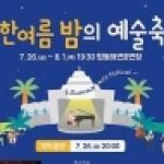 '2019 한여름 밤의 예술축제', 26일 탑동해변공연장서 개막
