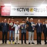 한라마 '신촌길', 2019 KCTV배 대상경주 우승