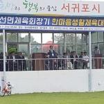 표선면체육회, '제1회 표선면체육회장기 한마음생활체육대회' 개최