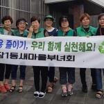 용담1동새마을부녀회, 1회용품 사용 줄이기 캠페인