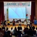 저청중, '다혼디배움학교 Summer Festival' 운영