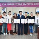 제주교육청, 학부모 기자단 위촉...'지역사회와 교육현장 소통'