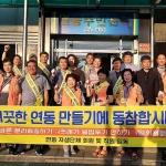 연동, 불법쓰레기 합동단속-일회용품 안쓰기 캠페인