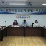 서홍동, 유관기관과 통합사례회의 개최