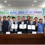 TBN 제주교통방송, 택시노조-도로교통공단과 교통문화 정착 업무협약