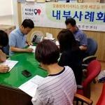 용담1동, 맞춤형복지서비스 제공을 위한 내부사례 개최