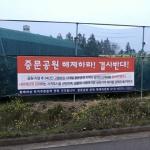 """중문공원 토지주들 """"감귤원을 강제수용?...도시공원 해제하라"""""""