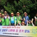 자연보호서귀포시협의회, 갯대추나무 자생지 환경정비