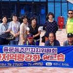 중문동주민자치위원회, 자치역량 강화 워크숍 개최