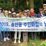 송산동주민자치위원회, 7월 주민화합의 날 운영