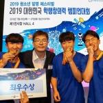 서귀산과고, 2019 대한민국 학생창의력 챔피언대회 최우수상 수상
