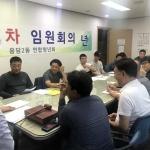 용담2동, 연합 청년회 임원 회의 개최