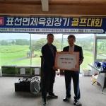 제1회 표선면 한마음 생활체육대회 골프대회 참가자, 생활체육 발전기금 기부