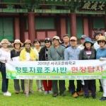 서귀포문화원 23기 문화학교 향토자료조사반 역사탐방