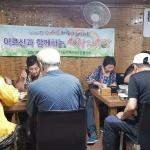 일도1동지역사회보장협의체, '사랑의 식당' 운영