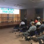 새마을지도자용담1동협의회, 친환경생활 실천프로그램 교육