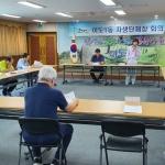 이도1동, 주요 현안 업무추진을 위한 자생단체장 회의 개최