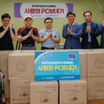 공무원연금공단, 장애인 정보화교육 위한 '사랑의 PC보내기' 행사