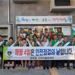 화북동지역자율방재단 안전문화운동 캠페인 전개