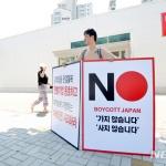 화이트리스트 배제에 일본제품 불매운동 확산 불가피