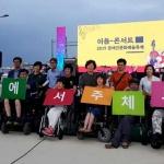 2019 장애인문화예술축제 '이음-콘서트' 성황
