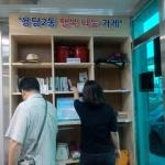 용담2동, '행복 나눔 가게' 운영