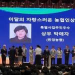 한경농협 박애자 상무, '이달의 자랑스러운 농협인상' 수상