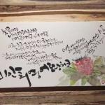 제주북초, 캘리그라피 작가 김효은 전시회 개최