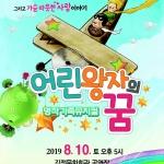 뮤지컬로 만나는 '어린왕자의 꿈', 10일 서귀포 김정문화회관
