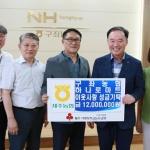 구좌농협 하나로마트, 공익기금 1200만원 기탁