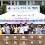 제주적십자사, 혹서기 재난취약계층 129세대 선풍기 지원
