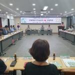 연동주민자치위원회, 8월 정례회의 개최