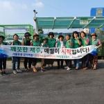 애월읍 새마을부녀회, 환경기초질서지키기 활동