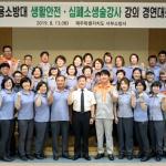 서부소방서, 의용소방대 생활안전·심폐소생술 경연대회 개최