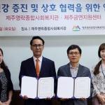 제주영락종합사회복지관, 지역사회 건강증진 위한 업무협약 체결