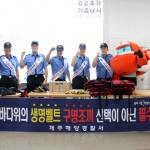 제주해양경찰서, '범국민 구명조끼 입기' 캠페인 전개