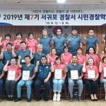 서귀포경찰서, 제7기 시민경찰학교 수료식 개최