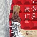 연갤러리 신진청년작가 신정훈 작품전시회...22일 개최