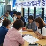 영천동 지역사회보장협의체, 8월 정기회의 및 복지정보나눔의 날 개최