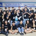대정청소년수련관, 1박 2일 프렌토캠프 개최
