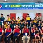 제주청소년적십자(RCY), 입단선서식 및 길라잡이 캠프 개최