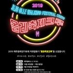 2019 제주올레걷기축제 도우미 '올레축제크루' 모집