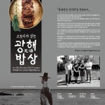 제주대, '스토리가 있는 광해 밥상' 전시회 개최